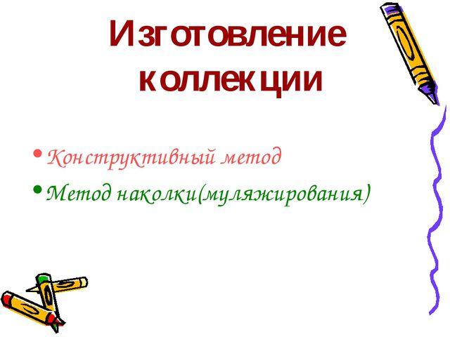 Изготовление коллекции Конструктивный метод Метод наколки(муляжирования)