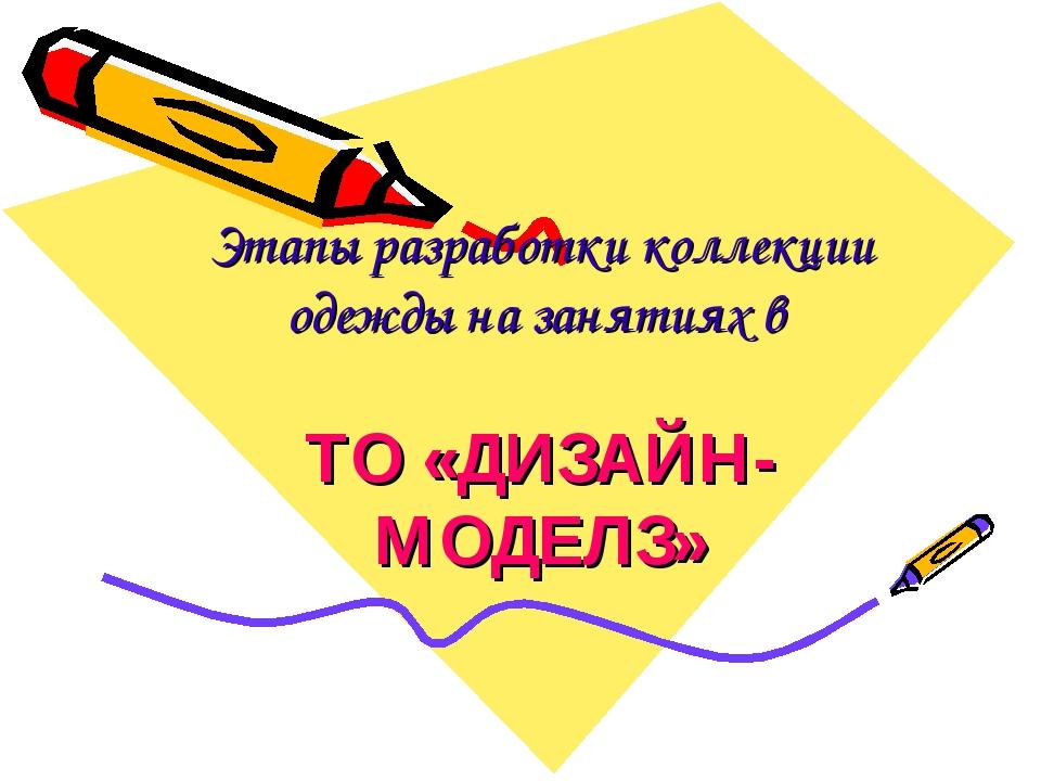 Этапы разработки коллекции одежды на занятиях в ТО «ДИЗАЙН-МОДЕЛЗ»