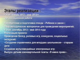 Этапы реализации : I этап: январь 2012 – май 2013гг. Организационная работа: