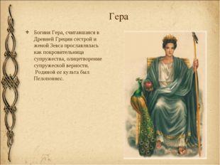Гера Богиня Гера, считавшаяся в Древней Греции сестрой и женой Зевса прославл