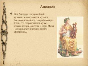 Аполлон Бог Аполлон – искуснейший музыкант и покровитель музыки. Когда он поя