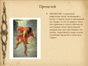 Прометей ПРОМЕТЕЙ - в греческой мифологии титан, похитивший у богов с Олимпа