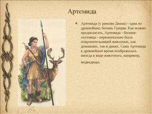 Артемида Артемида (у римлян Диана) - одна из древнейших богинь Греции. Как мо