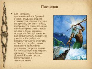 Посейдон Бог Посейдон, признававшийся в Древней Греции владыкой водной стихии