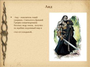 Аид Аид – повелитель теней умерших. Считался в Древней Греции олицетворением