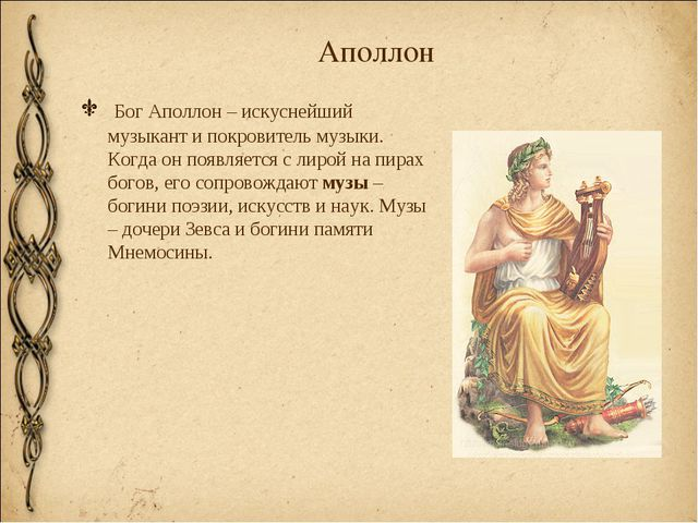 Аполлон Бог Аполлон – искуснейший музыкант и покровитель музыки. Когда он поя...