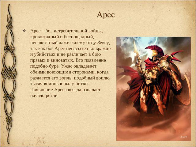Арес Арес – бог истребительной войны, кровожадный и беспощадный, ненавистный...