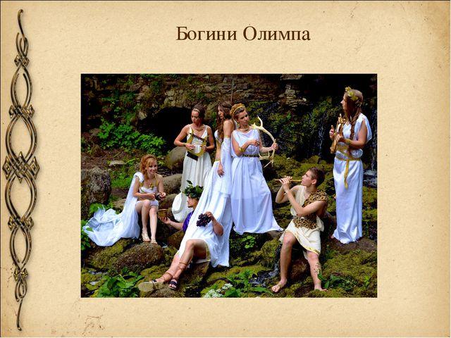 Богини Олимпа