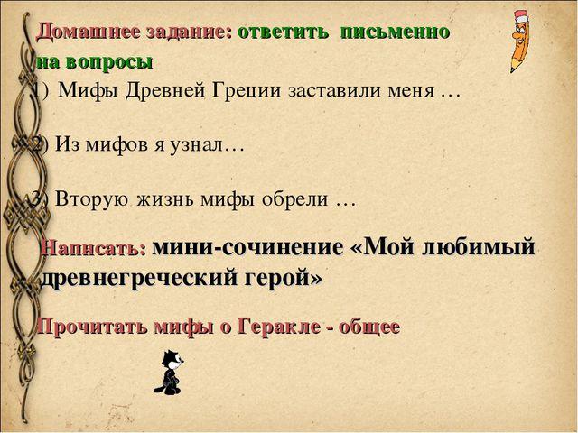 Мифы Древней Греции заставили меня … Написать: мини-сочинение «Мой любимый д...
