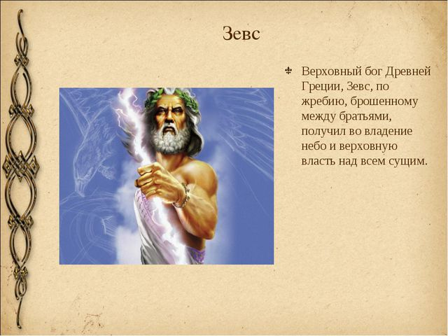Зевс Верховный бог Древней Греции, Зевс, по жребию, брошенному между братьями...