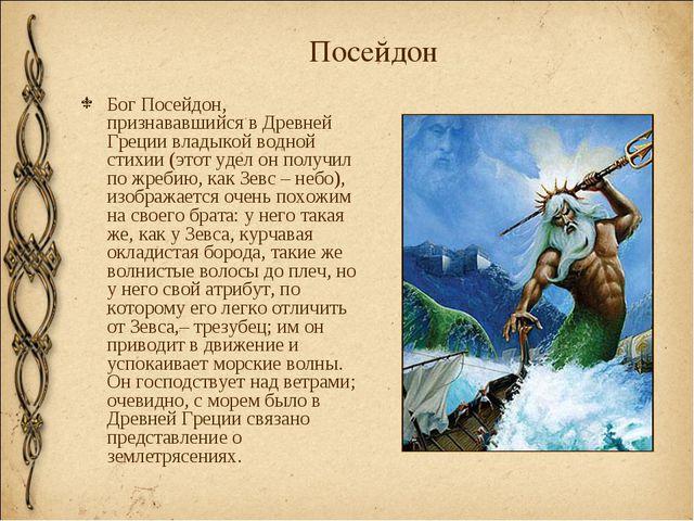 Посейдон Бог Посейдон, признававшийся в Древней Греции владыкой водной стихии...