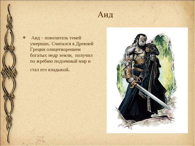Аид Аид – повелитель теней умерших. Считался в Древней Греции олицетворением...