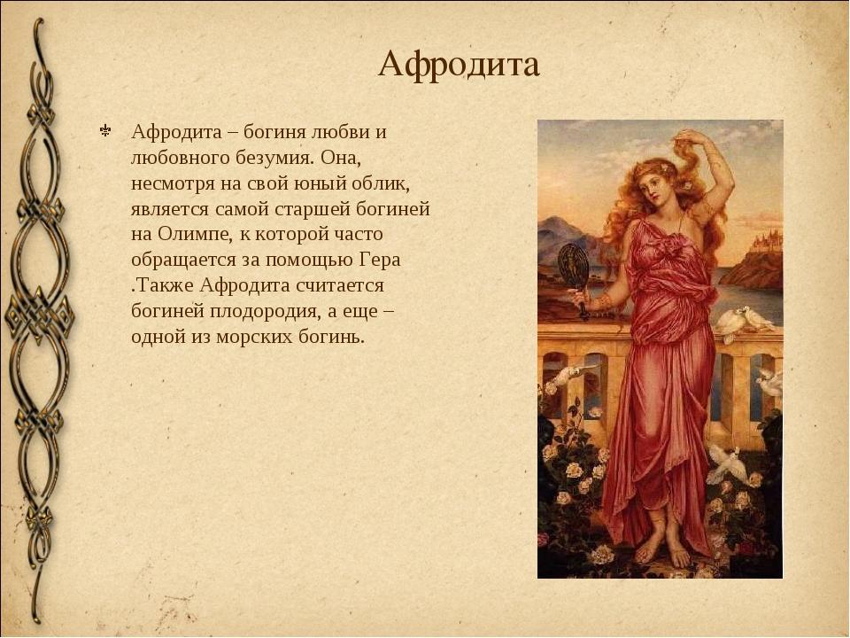 Афродита Афродита – богиня любви и любовного безумия. Она, несмотря на свой ю...