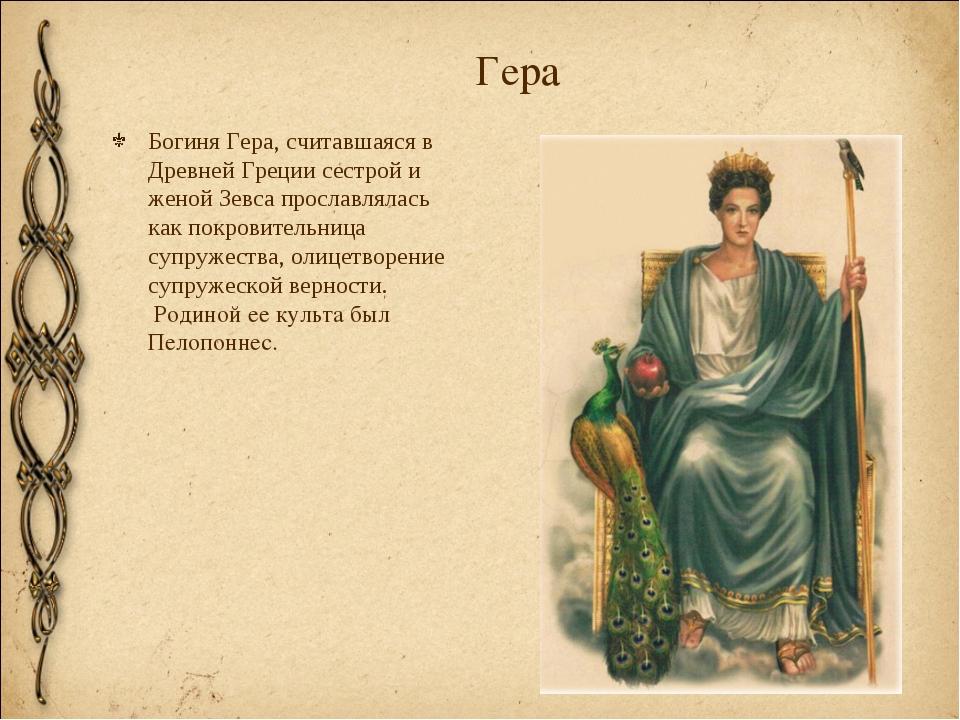 Гера Богиня Гера, считавшаяся в Древней Греции сестрой и женой Зевса прославл...