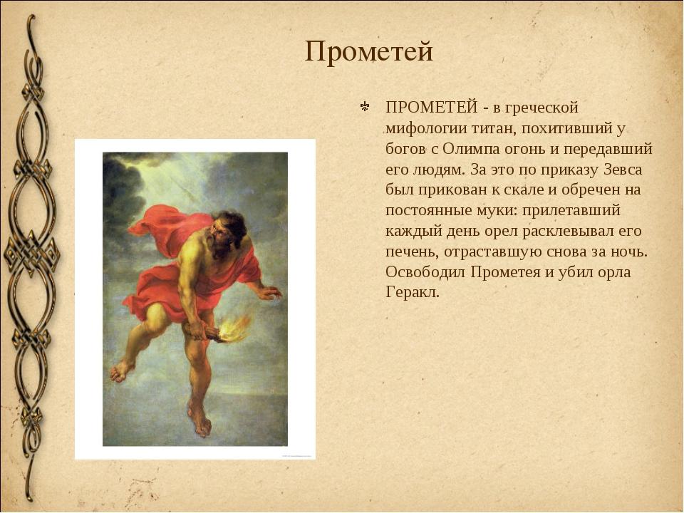 Прометей ПРОМЕТЕЙ - в греческой мифологии титан, похитивший у богов с Олимпа...