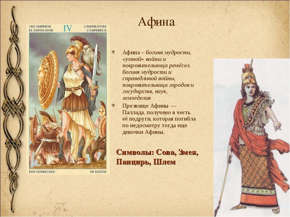 Афина Афина – богиня мудрости, «умной» войны и покровительница ремёсел. богин...