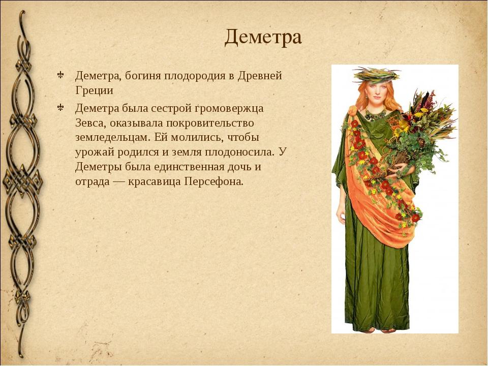 Деметра Деметра, богиня плодородия в Древней Греции Деметра была сестрой гром...