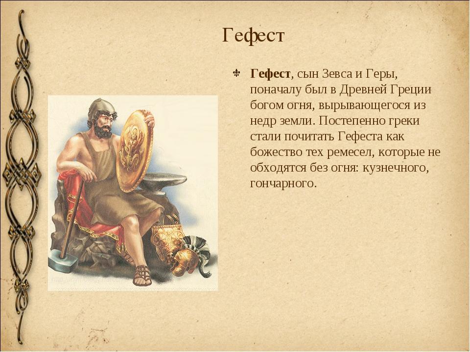 Гефест Гефест, сын Зевса и Геры, поначалу был в Древней Греции богом огня, вы...