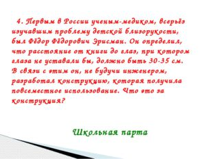 4. Первым в России ученым-медиком, всерьёз изучавшим проблему детской близор