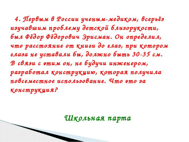 4. Первым в России ученым-медиком, всерьёз изучавшим проблему детской близор...