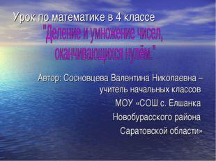 Урок по математике в 4 классе Автор: Сосновцева Валентина Николаевна – учител