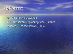 Источники: Фото из личного архива А.А.Плешаков Мир вокруг нас. 3 класс. Москв