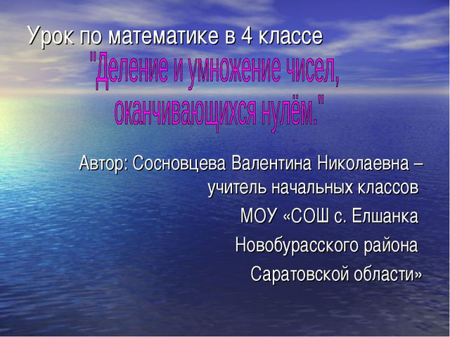 Урок по математике в 4 классе Автор: Сосновцева Валентина Николаевна – учител...