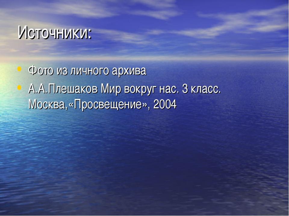Источники: Фото из личного архива А.А.Плешаков Мир вокруг нас. 3 класс. Москв...