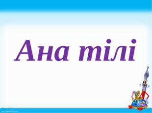 Ана тілі http://linda6035.ucoz.ru/