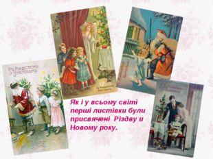Як і у всьому світі перші листівки були присвячені Різдву и Новому року.