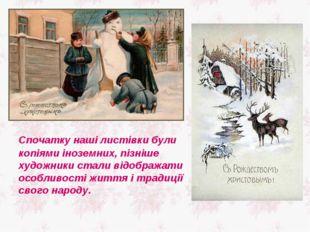 Спочатку наші листівки були копіями іноземних, пізніше художники стали відоб