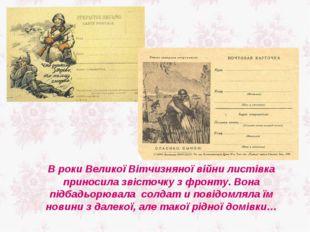 В роки Великої Вітчизняної війни листівка приносила звісточку з фронту. Вона