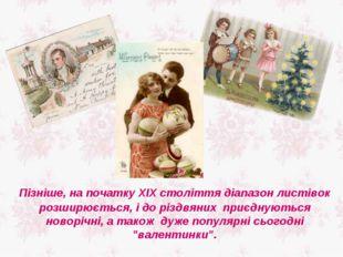 Пізніше, на початку XIX століття діапазон листівок розширюється, і до різдвя