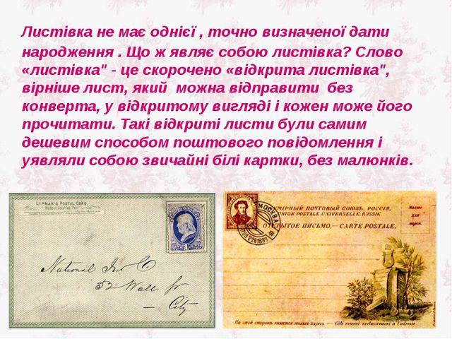 Листівка не має однієї , точно визначеної дати народження . Що ж являє собою...