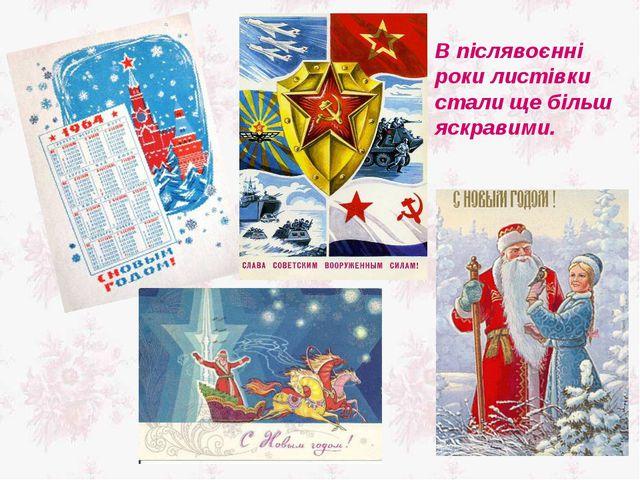 В післявоєнні роки листівки стали ще більш яскравими.