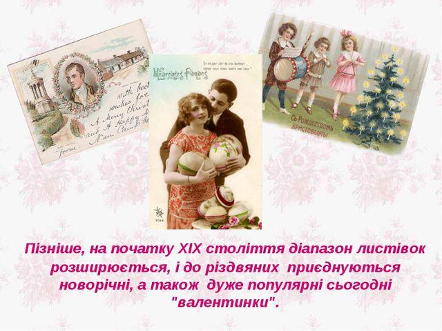 Пізніше, на початку XIX століття діапазон листівок розширюється, і до різдвя...