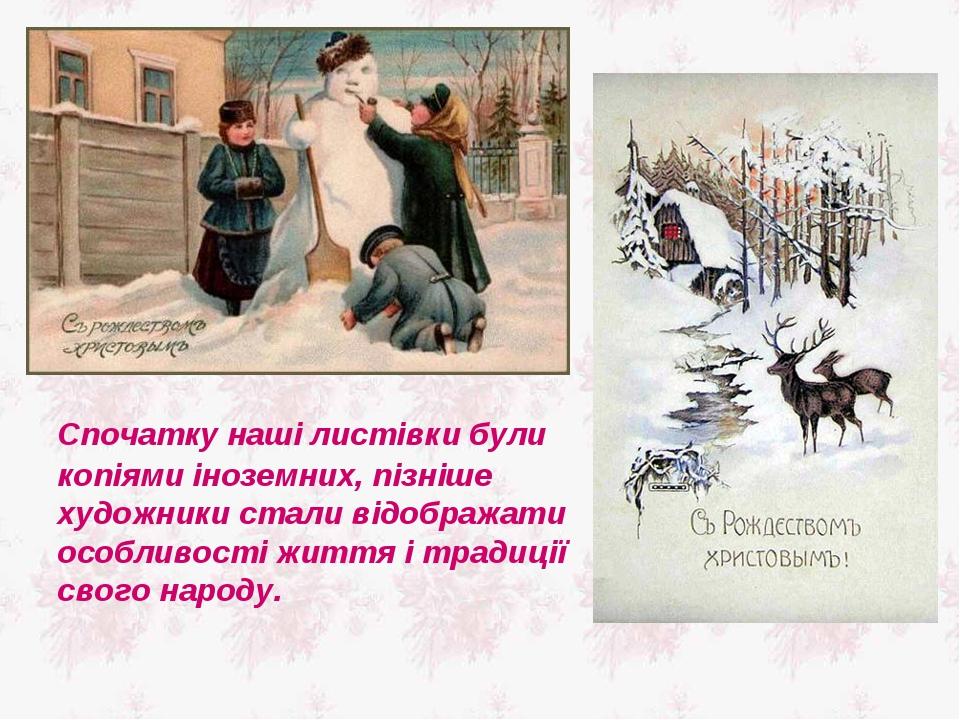 Спочатку наші листівки були копіями іноземних, пізніше художники стали відоб...