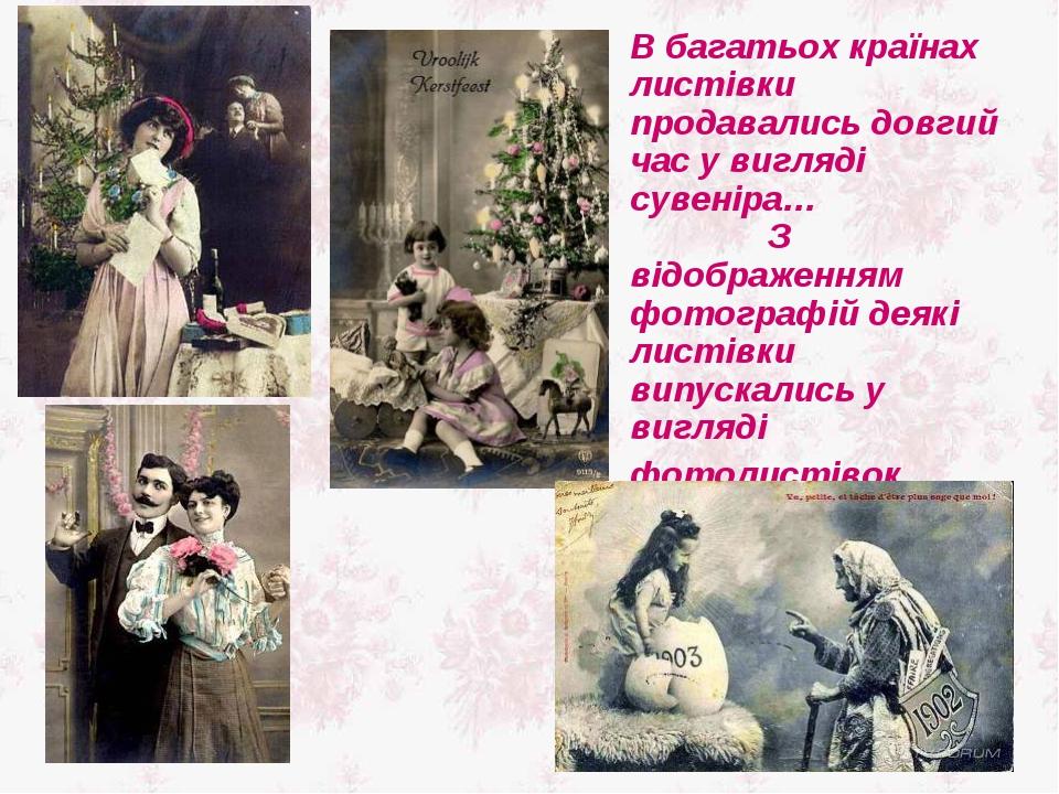 В багатьох країнах листівки продавались довгий час у вигляді сувеніра… З від...