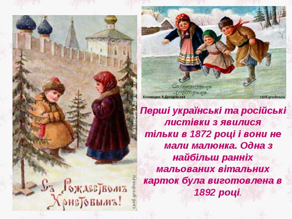 Перші українські та російські листівки з явилися тільки в 1872 році і вони не...