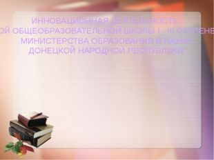 ИННОВАЦИОННАЯ ДЕЯТЕЛЬНОСТЬ ДОНЕЦКОЙ ОБЩЕОБРАЗОВАТЕЛЬНОЙ ШКОЛЫ І - ІІІ СТУПЕН