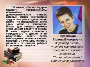 """""""В школе работают мудрые педагоги - профессионалы, отзывчивые, доброжелатель"""
