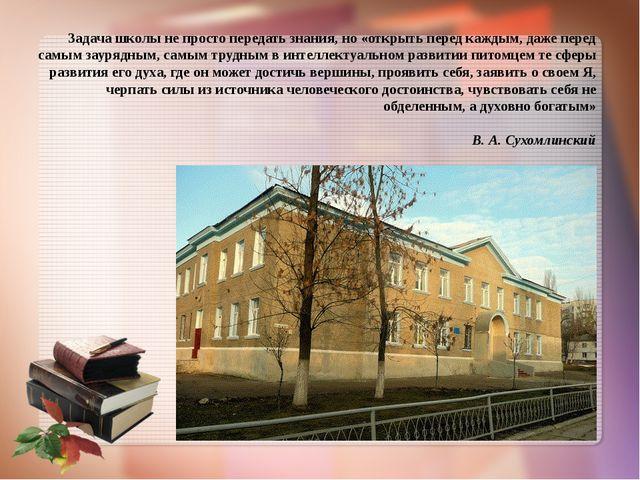 Задача школы не просто передать знания, но «открыть перед каждым, даже перед...
