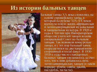 Из истории бальных танцев Бальные танцы XX века сложились на основе европейск