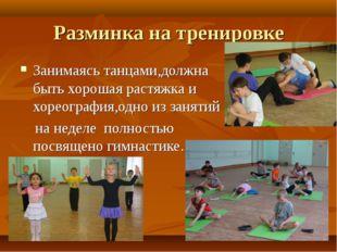 Разминка на тренировке Занимаясь танцами,должна быть хорошая растяжка и хорео