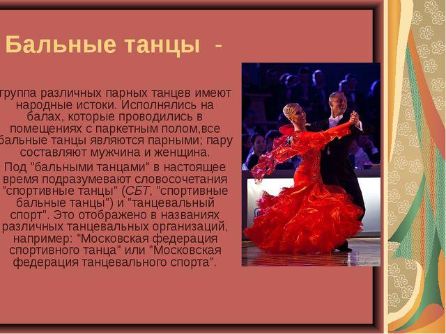 Бальные танцы - группа различных парных танцев имеют народные истоки. Исполн...