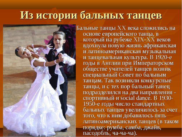 Из истории бальных танцев Бальные танцы XX века сложились на основе европейск...