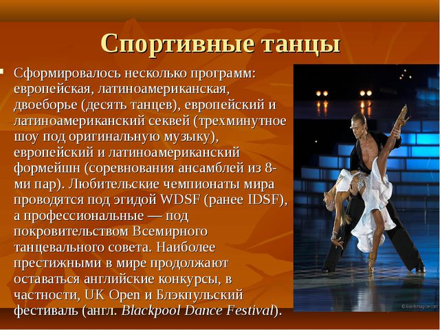 Спортивные танцы Сформировалось несколько программ: европейская, латиноамерик...