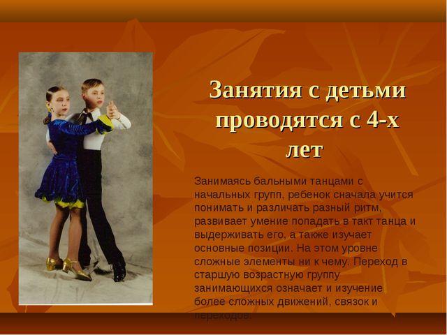 Занятия с детьми проводятся с 4-х лет Занимаясь бальными танцами с начальных...