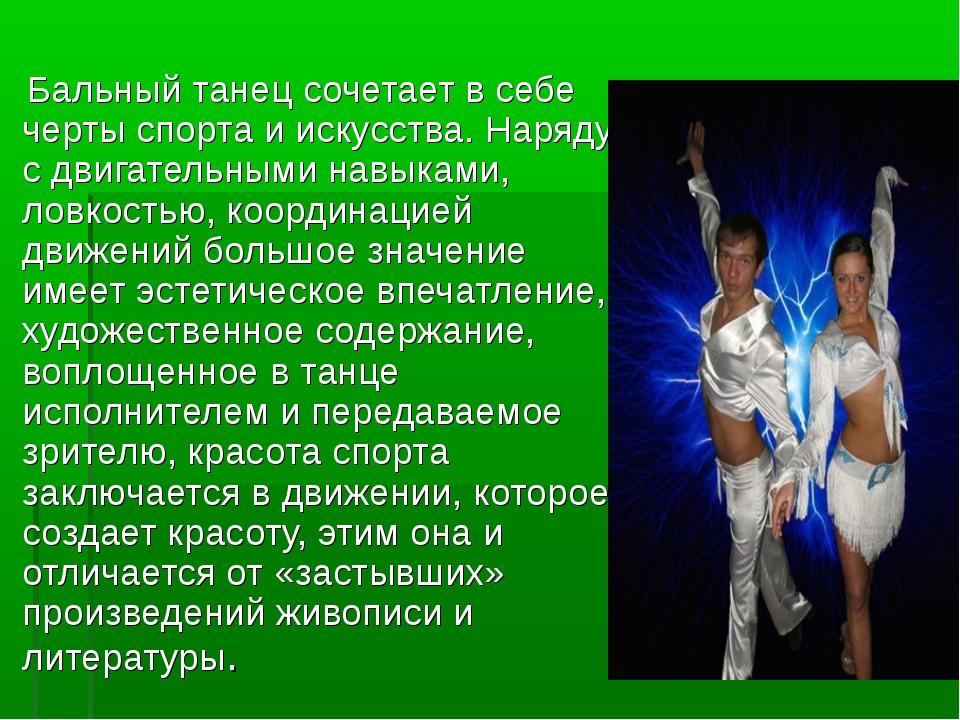 Бальный танец сочетает в себе черты спорта и искусства. Наряду с двигательны...