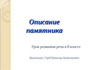 Описание памятника Урок развития речи в 8 классе Выполнила: Горб Наталия Анат